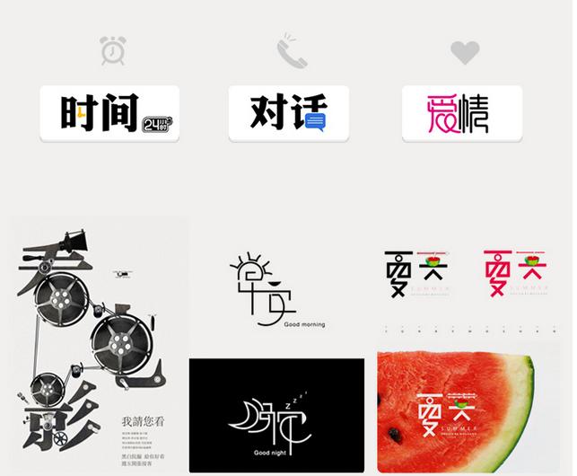 字体标志设计-汉字的创意